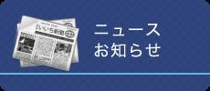 ニュース・お知らせ