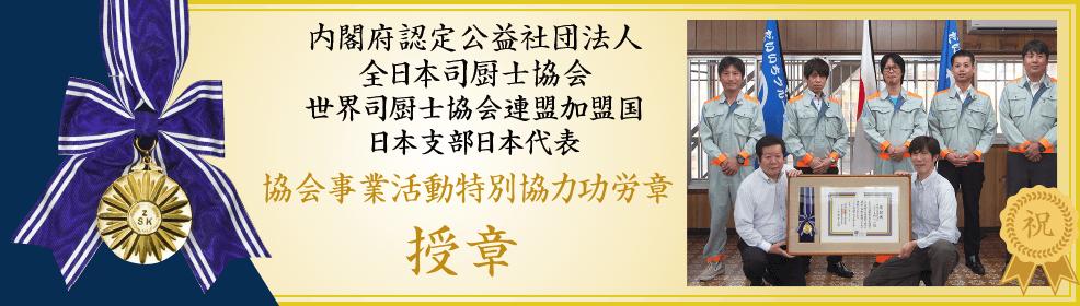 内閣府認定 公益社団法人全日本司厨士協会協会事業活動特別協力功労賞受賞