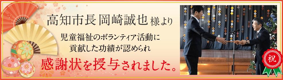 高知市長 岡崎誠也様より感謝状を授与されました。