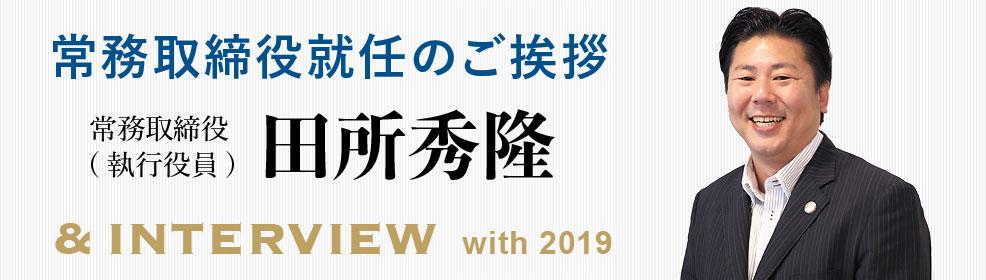 田所秀隆 常務取締役就任のお知らせ
