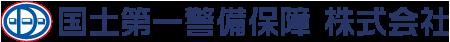 国土第一警備保障 株式会社【公式サイト】