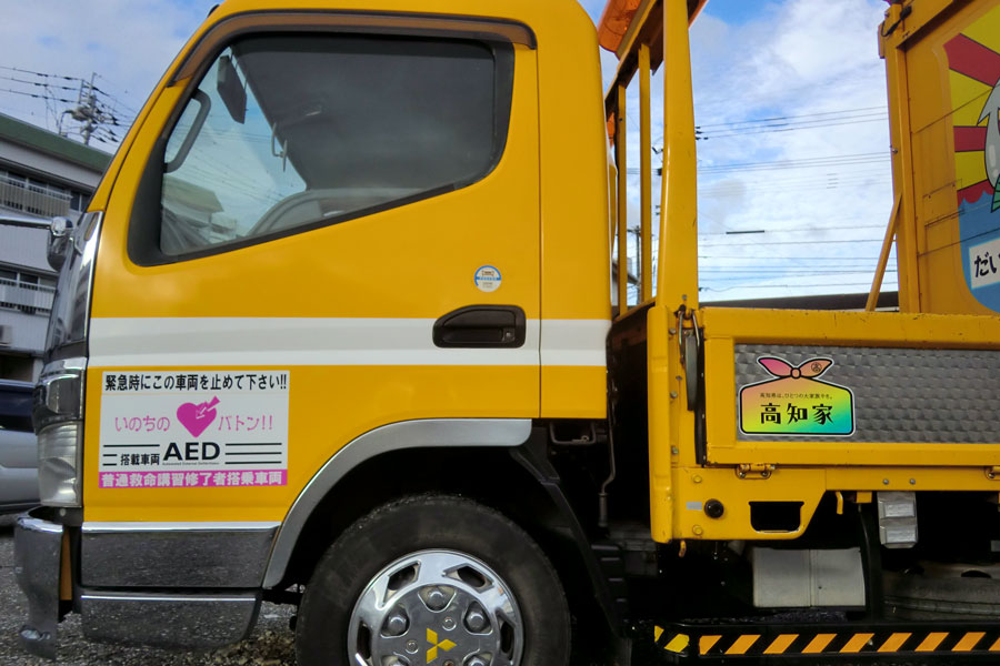 AED(自動体外式除細動器)搭載車両