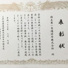 国交省の工事にて、安全面で表彰を頂きました。