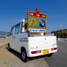 規制車両紹介No.1100・1200【国土第一警備保障】