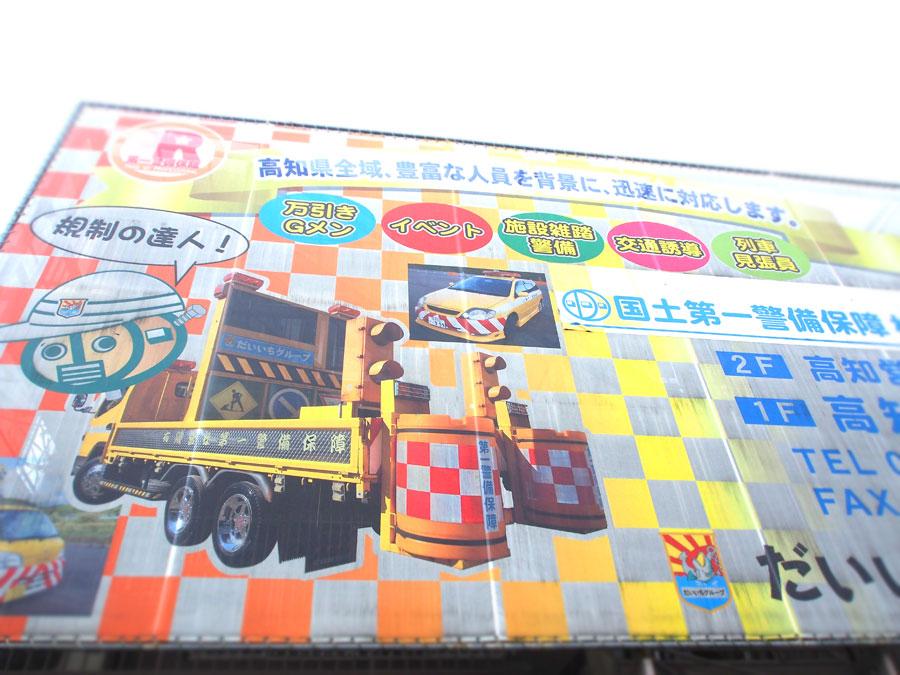国土第一警備保障(株)高知本店