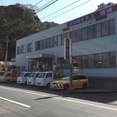 NEW須崎営業所PVが出来ました。