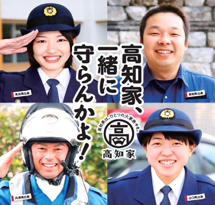 保安警備業務イメージ。高知家、一緒に守らんかよ!