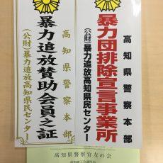 第48回高知県警察官友の会通常総会
