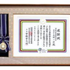 内閣府認定 公益社団法人 全日本司厨士協会様より授章の栄誉にあずかりました。