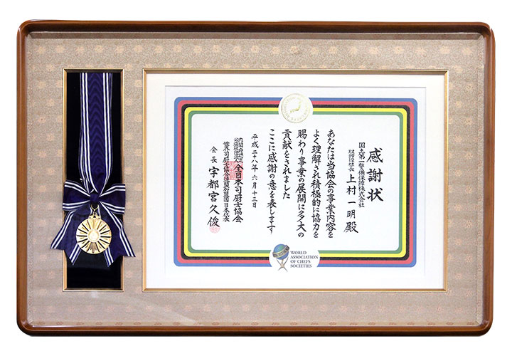 協会事業活動特別協力功労賞 受賞