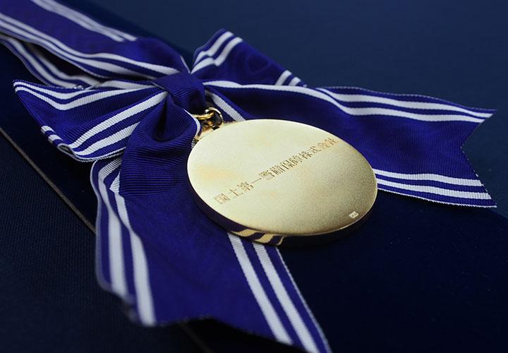 協会事業活動特別協力功労章メダル