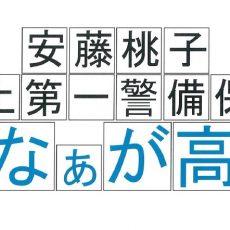 「第66回高知市納涼花火大会」国土第一警備保障は今年も映画監督の安藤桃子さんとコラボします。