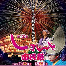 第12回 しまんと市民祭〜しまんと納涼花火大会〜 8月27日(土)