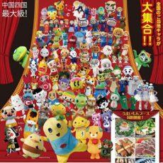 第3回 ご当地キャラまつりin須崎 9月10日・11日開催!