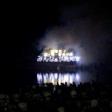 第66回高知市納涼花火大会開催!2016年も映画監督 安藤桃子さんと国土第一警備保障でコラボレーション