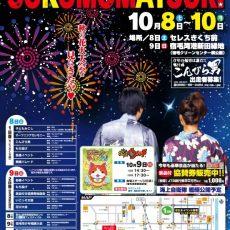 2016 市民祭すくも祭 10月8日(土)〜10(月)開催