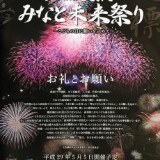 土佐横浜みなと未来祭り5月5日開催。