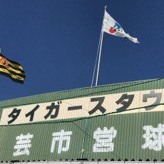 阪神タイガース春季キャンプ終了