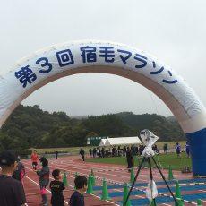 第3回 宿毛マラソンが開催されました。