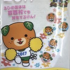【平成29年度 えひめ国体】クレー射撃競技会リハーサル大会