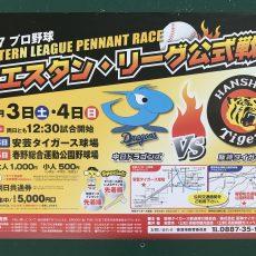 ウエスタンリーグ公式戦 『阪神vs中日』