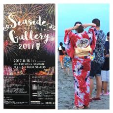 黒潮町入野の浜にて【シーサイドギャラリー2017・夏】が開催されました。