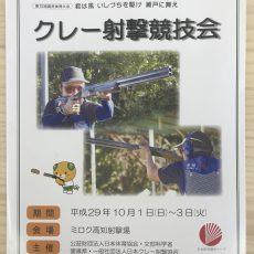 第72回国民体育大会 クレー射撃競技会