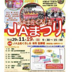 JA土佐くろしお JAまつりが開催されました。