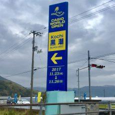 2017カシオワールドオープン開催!①