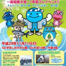 「第38回豊かな海づくり大会~高知家大会~1年前プレイベント開催!