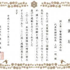 高知市岡崎市長より感謝状をいただきました。
