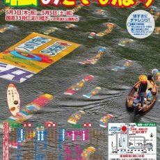 第24回仁淀川紙のこいのぼりの警備です。