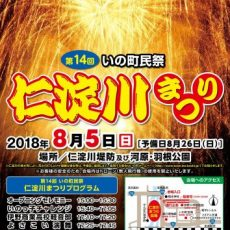 第14回いの町民祭仁淀川まつりが開催されました。