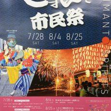 第14回 しまんと市民祭〜なかむら踊り・しまんと提灯台パレード〜 7月28日(土)