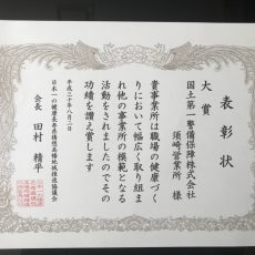 職場の健康づくりチャレンジ表彰 大賞受賞