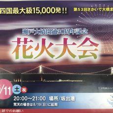 瀬戸大橋開通30周年記念花火大会