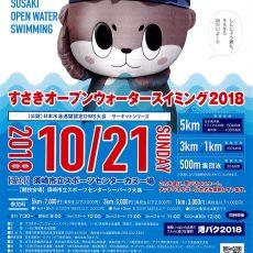 すさきオープンウォータースイミング2018開催。
