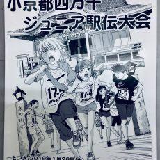『第8回 小京都四万十ジュニア駅伝大会』が開催されました。