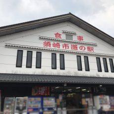須崎市道の駅20周年記念イベントの警備。