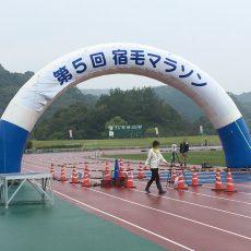 小糠雨の降る中【第5回 宿毛マラソン】が開催されました。