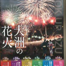 大洲川まつり花火大会が開催されました。