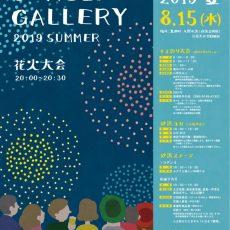 黒潮町入野の浜にて【シーサイドギャラリー2019・夏】が開催されました。