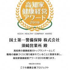高知家健康経営アワード2019受賞