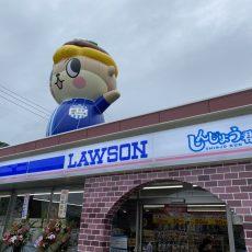 ローソン×しんじょう君  新店舗オープン警備
