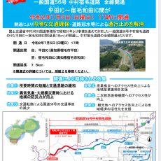 中村宿毛道路 平田IC~宿毛和田IC間が開通しました。