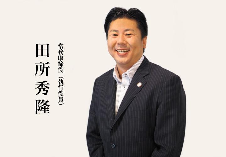 田所秀隆 常務取締役