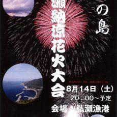 沖の島 弘瀬納涼花火大会 開催