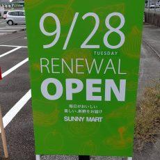 サニーマート土佐道路東店様リニューアルオープンに伴う駐車場警備